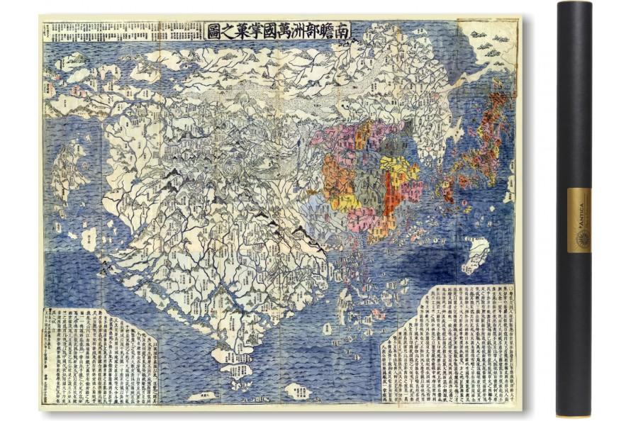 Carte du Monde Chinoise de 1710